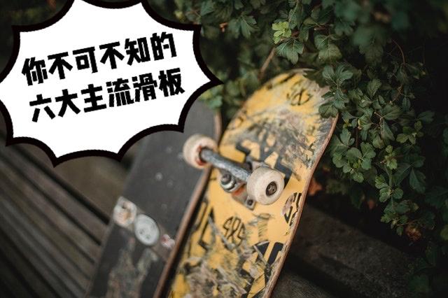 滑板入門攻略: 如何選擇最適合的滑板? 6大主流滑板推薦